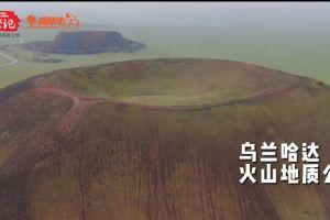 光�s�DAY8:途��跆m哈�_火山地�|