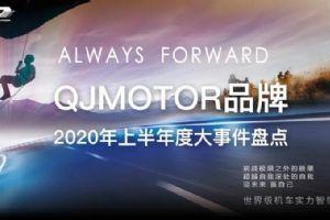 一张图快速回顾,QJMOTOR品牌大事件!