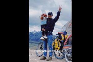 90后爸爸带4岁女儿骑行拉萨 71天4139公里