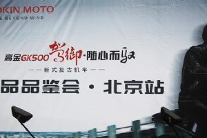 高金GK500北京举行首批用户30台交车仪式