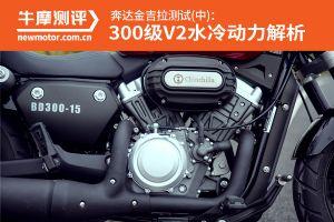 奔达金吉拉测试中:300级V2水冷动力解析