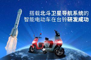 中国北斗星耀全球!台铃持续引领行业智能化发展!