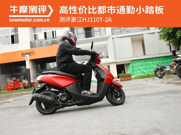 测评豪江HJ110T-2A高性价比通勤踏板