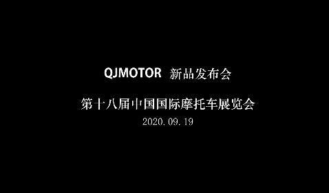 QJMOTOR 2020新品发布会现场视频