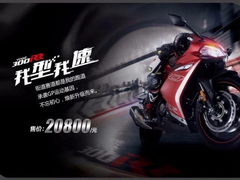 300RR 2021款300RR焕新蜕变 无极300RR产品手册(26张)