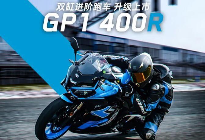 台荣双缸进阶跑车升级上市GP1400R