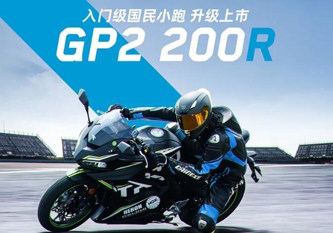入门级国民小跑GP2200R升级上市
