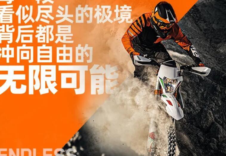 88800元KTMEXCRANGE2021耀目上市!