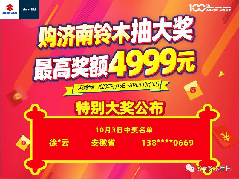 2020年铃木红十月特别大奖公布