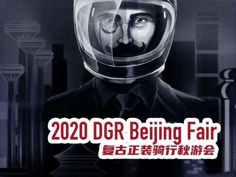 复古正装骑行赛科龙招募2020DGRBeijingFair