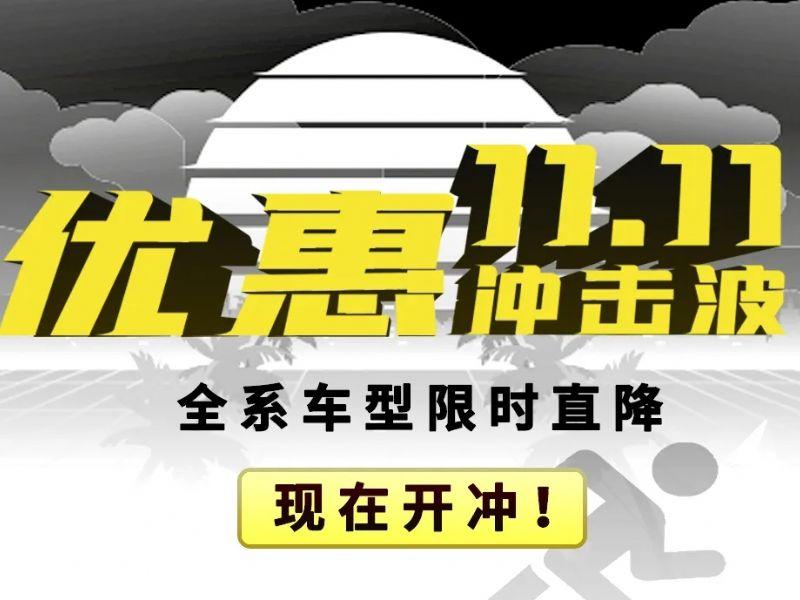 11.11凯越机车京东旗舰店限时大促解锁!