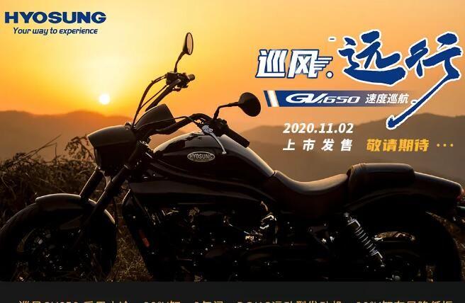 即刻远行,11月2日巡风GV650上市发售!