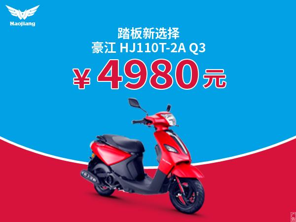 豪江HJ110T-2A Q3牛摩�W�9┸�型