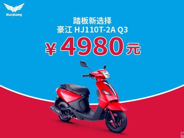 豪江HJ110T-2A Q3牛摩网专供车型