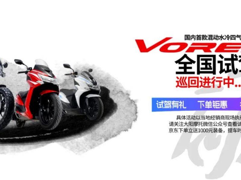 西安站 身材不高的骑手能否驾驭V锐150T?