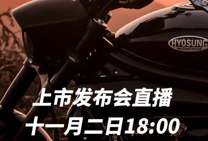 巡风GV650发布会直播今晚不见不散
