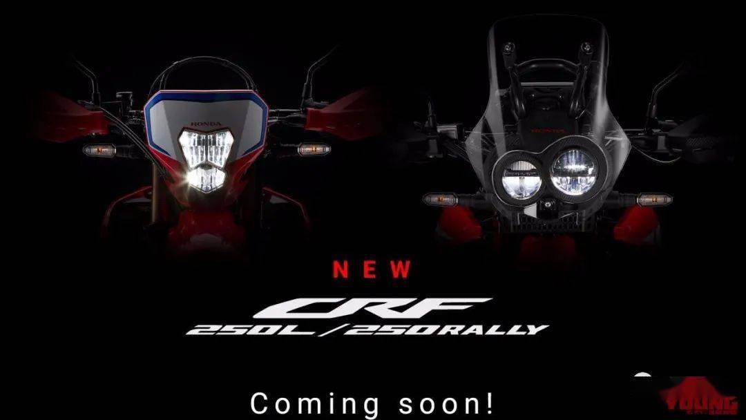 本田全新CRF250L/Rally即将发布