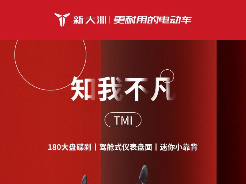 新大洲TMI|天生丽质,知我不凡。