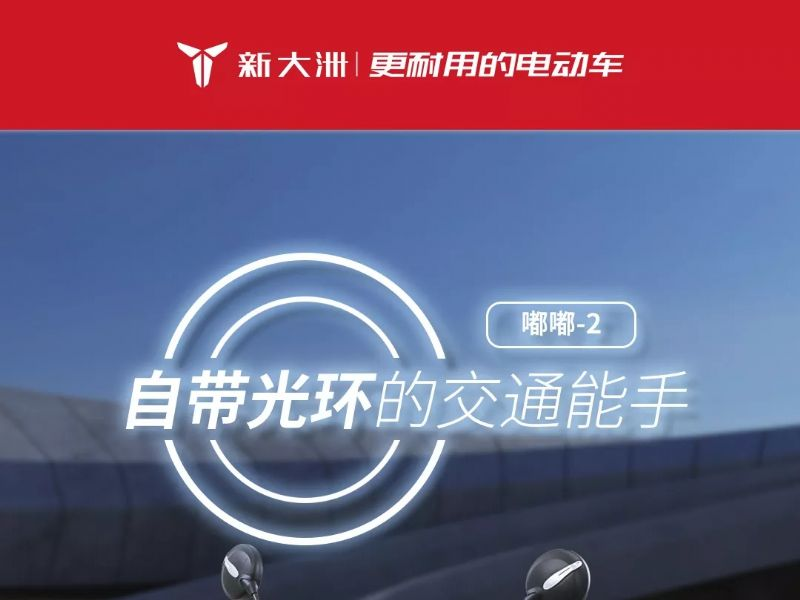 嘟嘟-2,自带光环的交通能手!