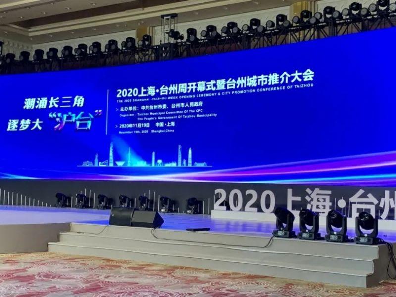 """世界聚焦""""2020上海・台州周"""",品质出行看绿佳"""