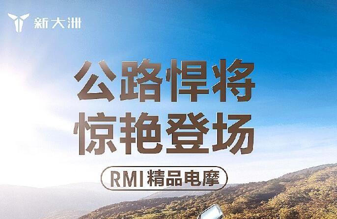 新大洲RMI | 公路悍将,惊艳登场!
