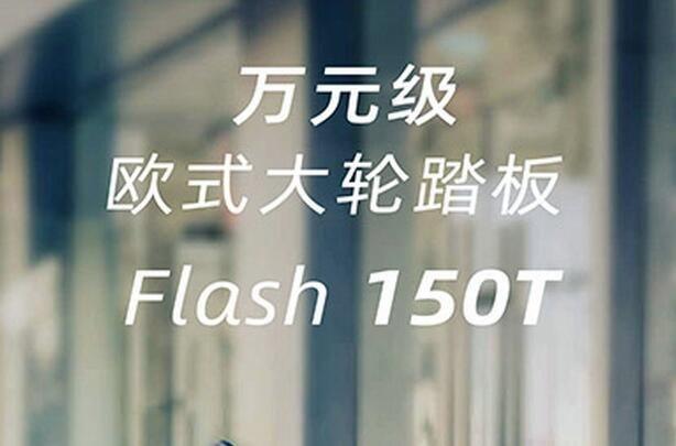 万元级的欧式大轮踏板Flash150T