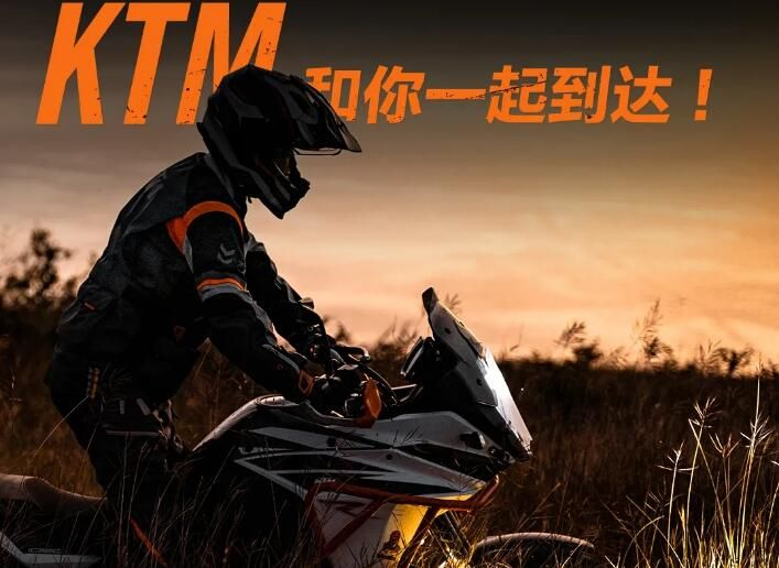 打开视野,跟随KTM云冒险