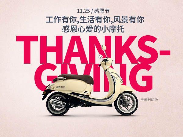 每一个瞬间都有你 感恩心爱的小摩托