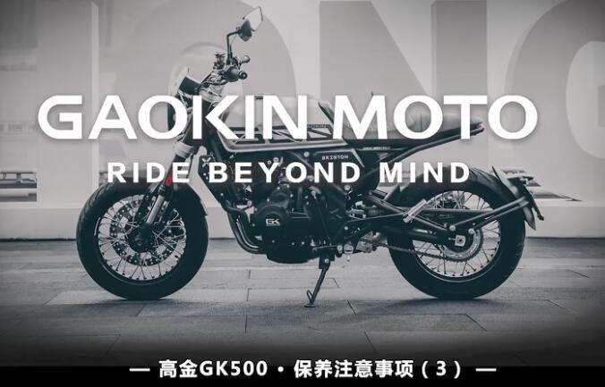 高金GK500售后服�毡pB指南(三)