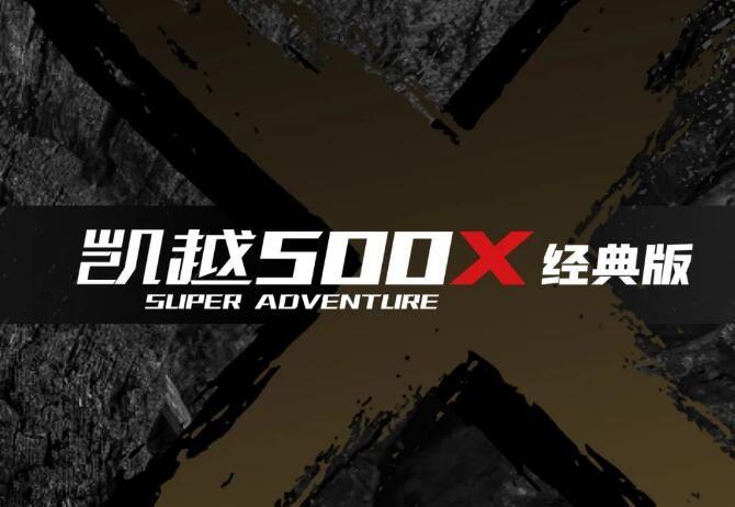 凯越500X・经典版新装上市