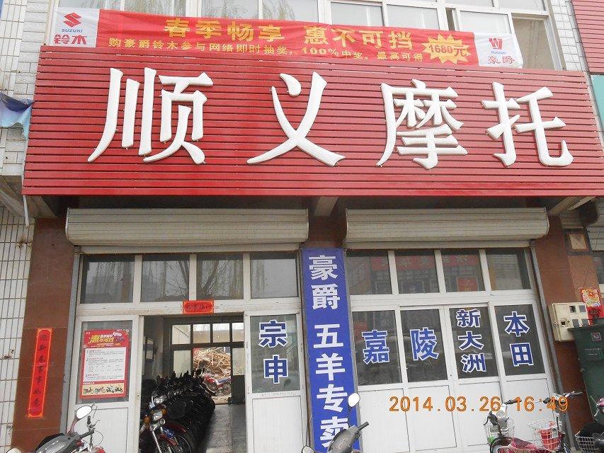 河北省涞水县顺义摩托销售部