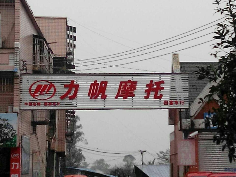 梁平双鑫摩托车电动车经营部
