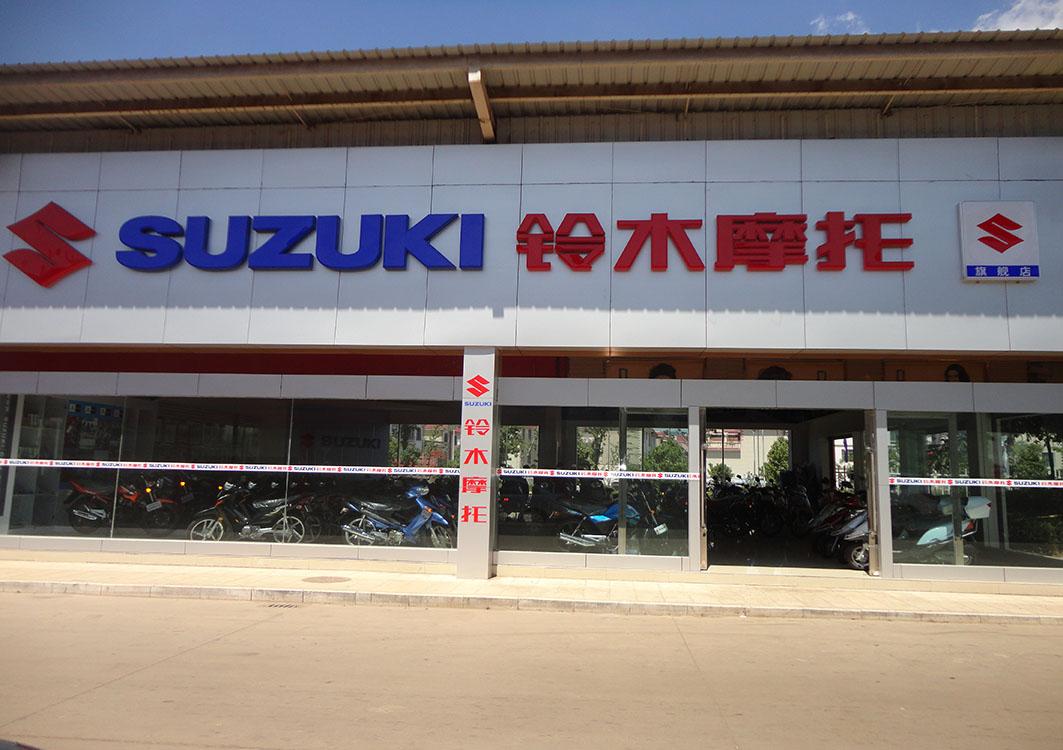 云南省弥勒市中升机电有限公司