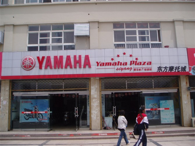 泗阳县陶都摩托车销售有限公司