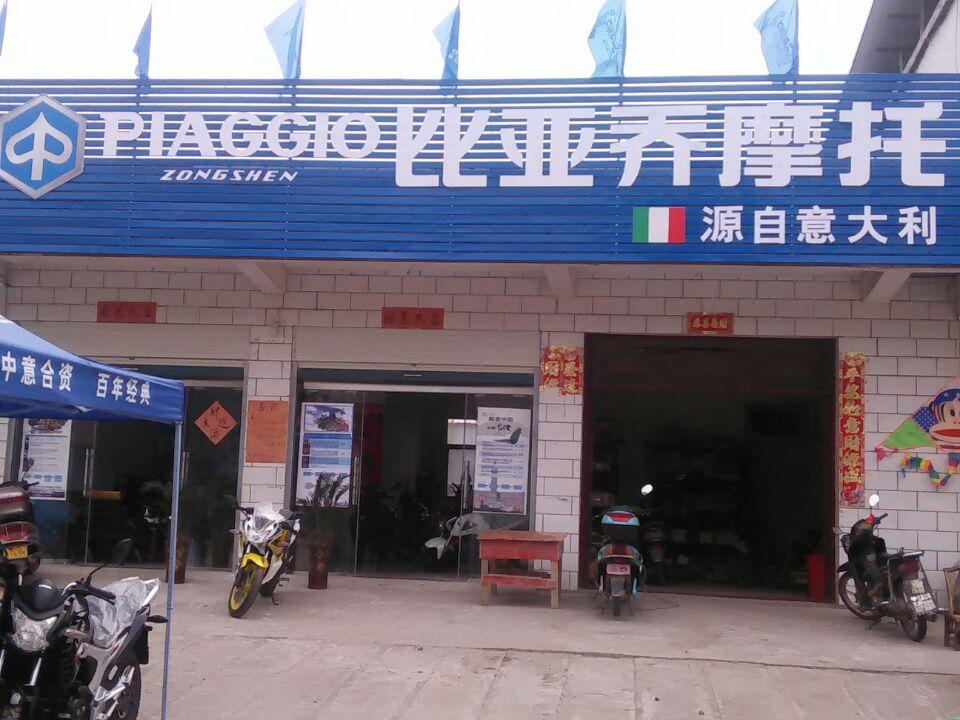 商城县比亚乔摩托车销售店