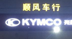 北京兄弟顺风商贸有限公司