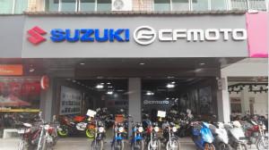 章贡区鹏程摩托车商行