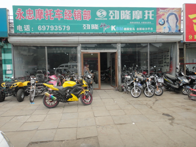 北京霍营永忠摩托车贸易有限公司