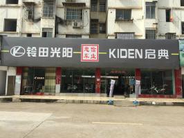 湘潭市岳塘区忠信车业销售部