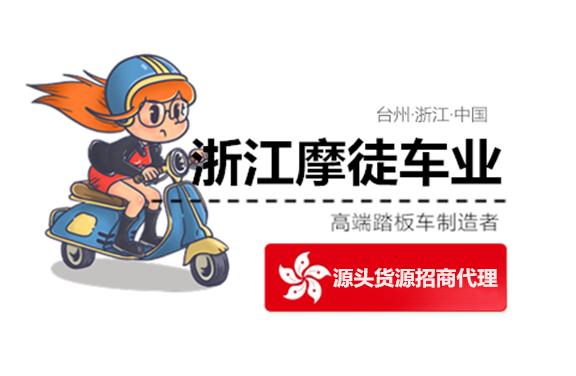 浙江摩徒车业