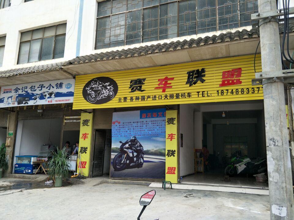 兴义市家华摩托车销售有限公司