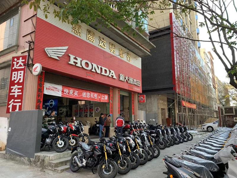 惠州市惠阳区淡水达明摩托车行