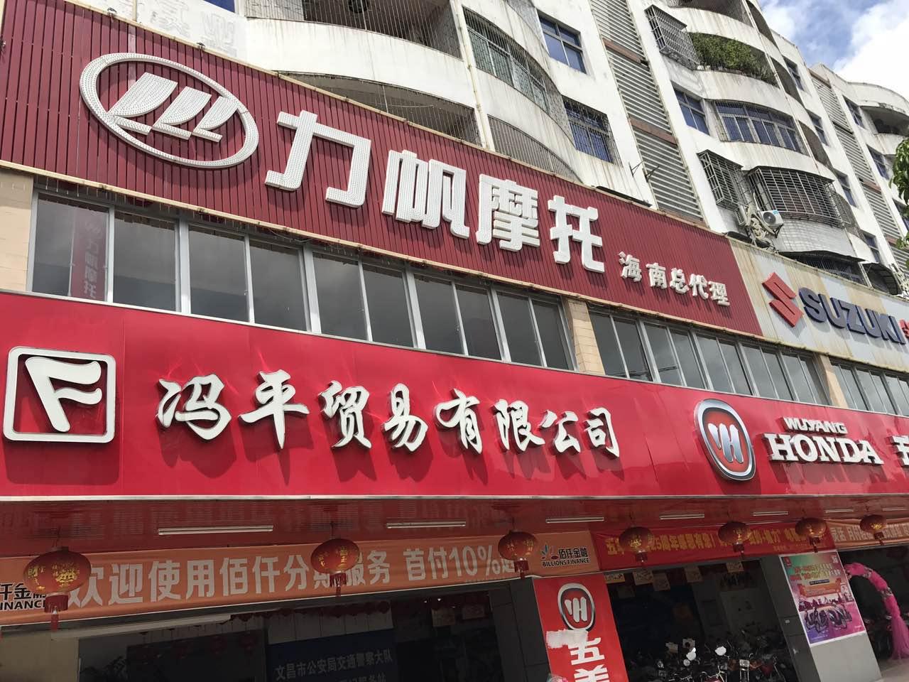 文昌冯平贸易有限公司