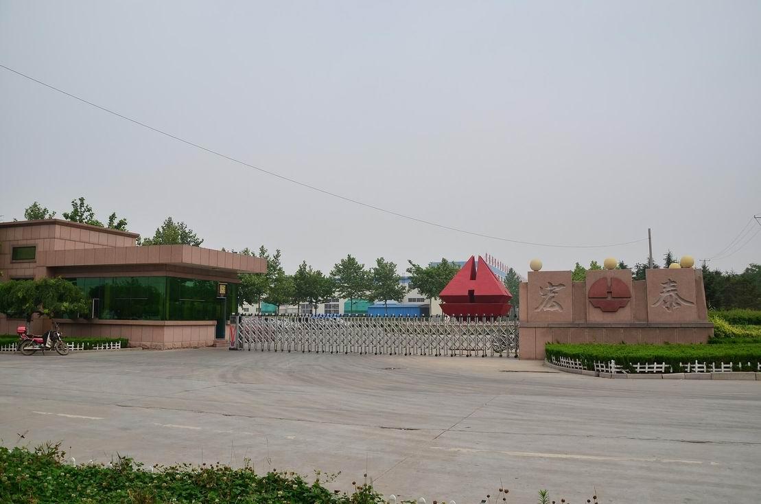 梁山宏泰汽车贸易有限公司