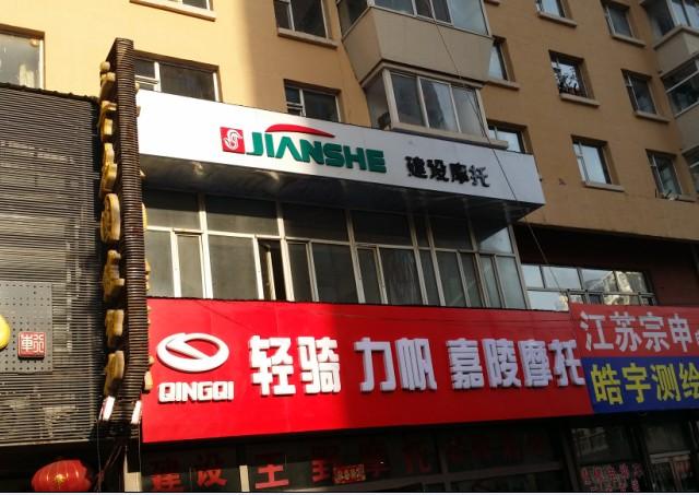 吉林省联群商贸有限公司