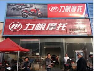 合肥亿腾摩托车销售有限公司