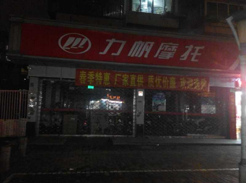 杭州骑士机车生活馆
