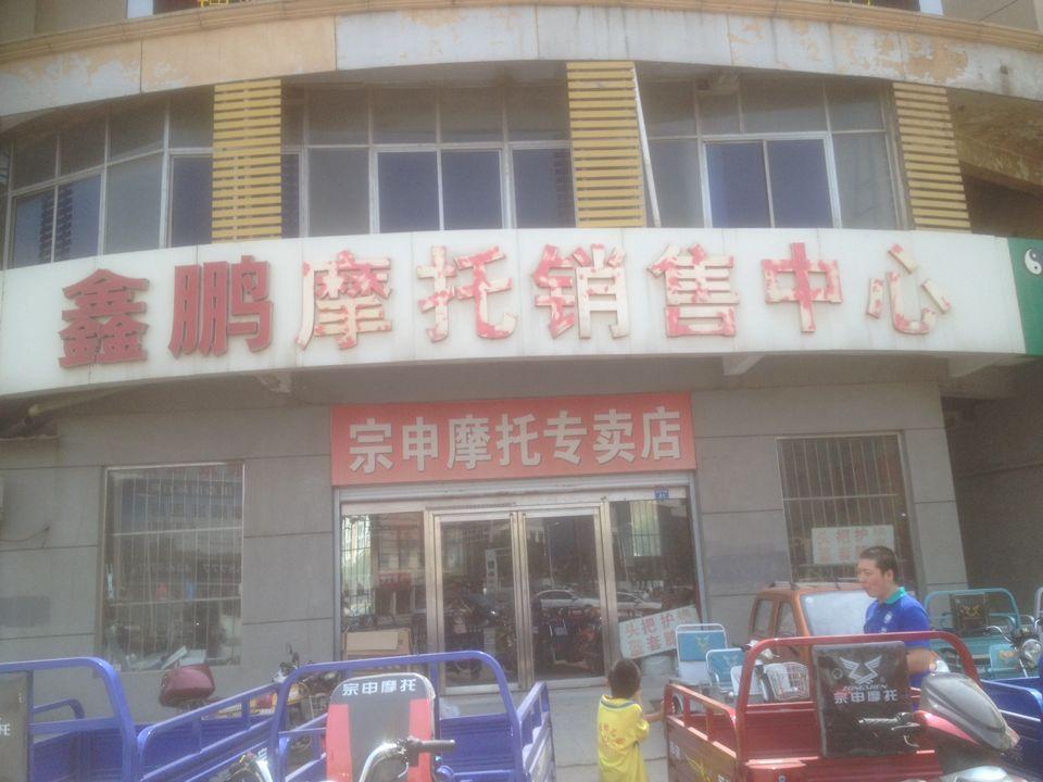 青县新正摩托车销售中心