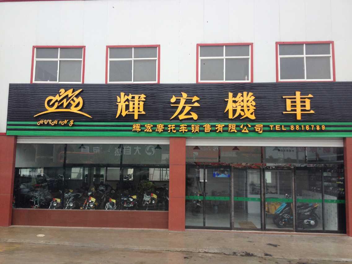 漯河市辉宏摩托车有限公司