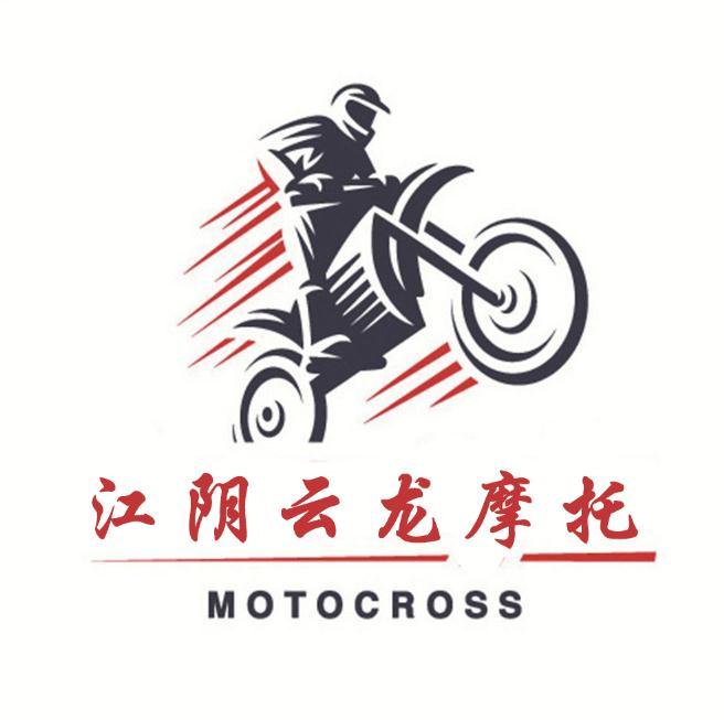 云龙摩托车销售有限公司